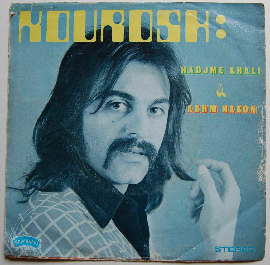 Koroush Yaghmaei is one of the most well-known Iranian artists who utilized the psychedelic sound. His songs featured wah-wah guitars, keyboards, and distortion reminiscent of the era. His song Kaveh Yaghmaei still performs to this day.