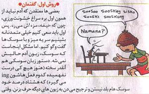 300px-Iran_Azeri_Cartoon