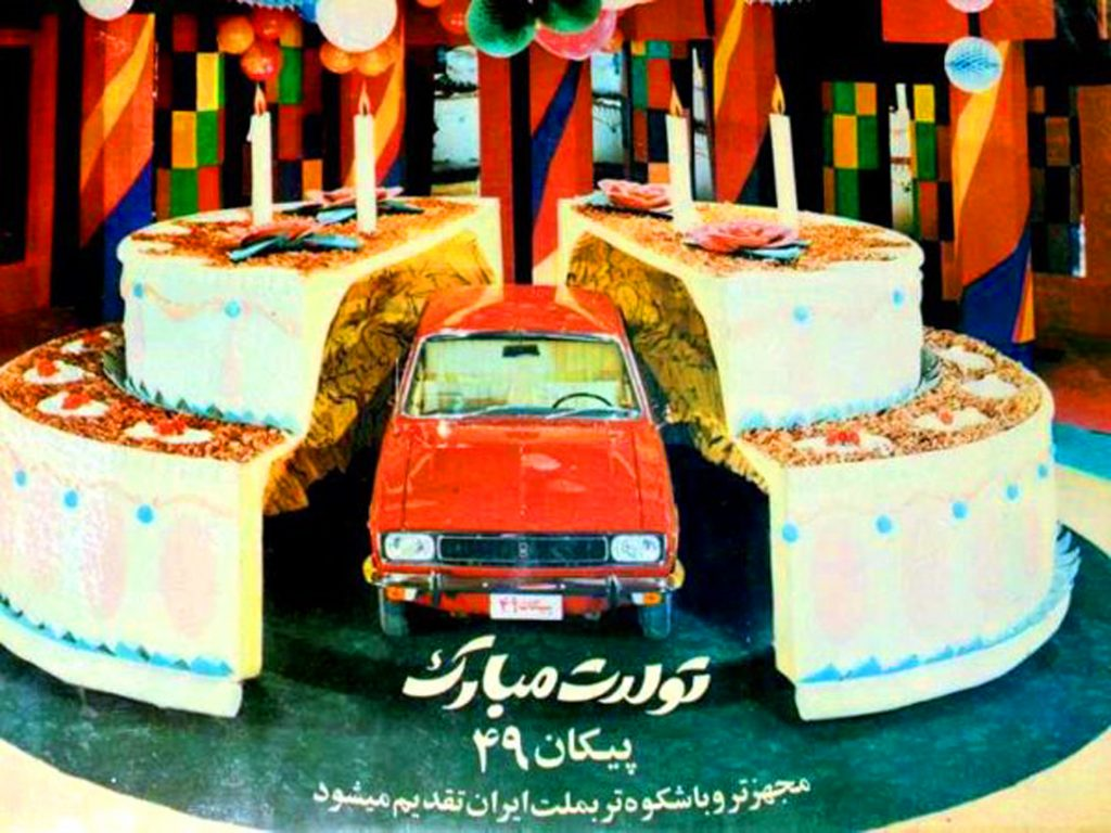 Post-Revolution advertisement celebrating the Paykan's birthday, and  once again describing it as a gift to the nation.